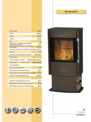 Печь-камин Fireplace Diamant